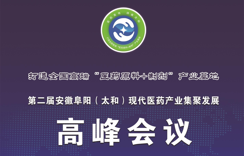 第二届安徽阜阳(太和)现代医药产业集聚发展高峰会议3天后盛大启幕!