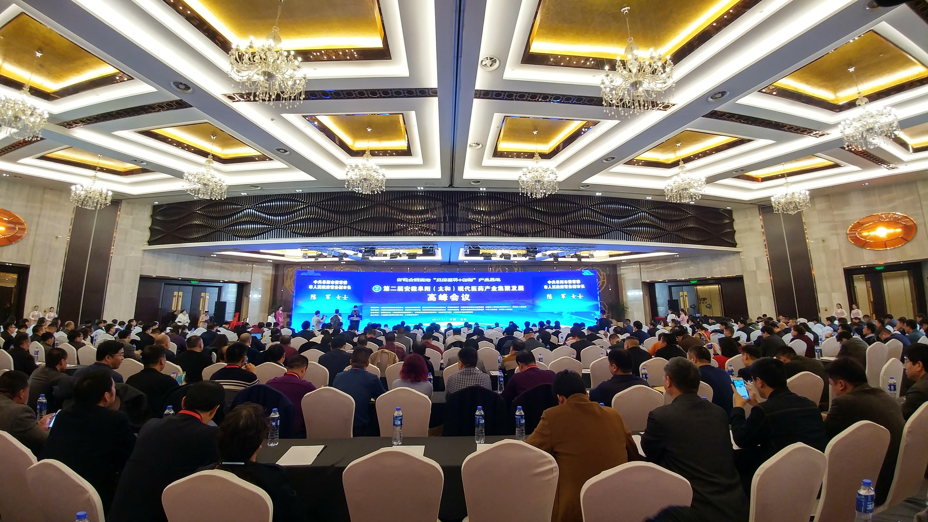 第二届安徽阜阳(太和)现代医药产业集聚发展高峰会议在安徽阜阳胜利召开!